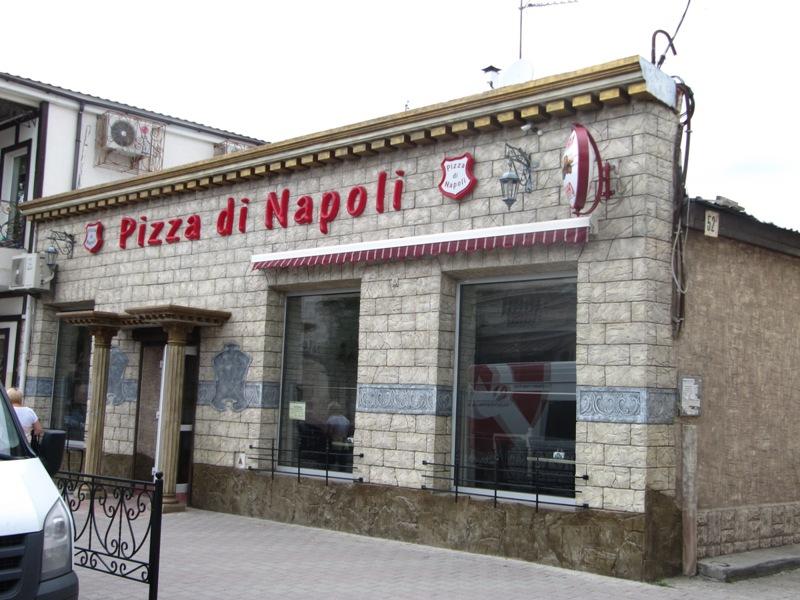 пиццерия динаполи